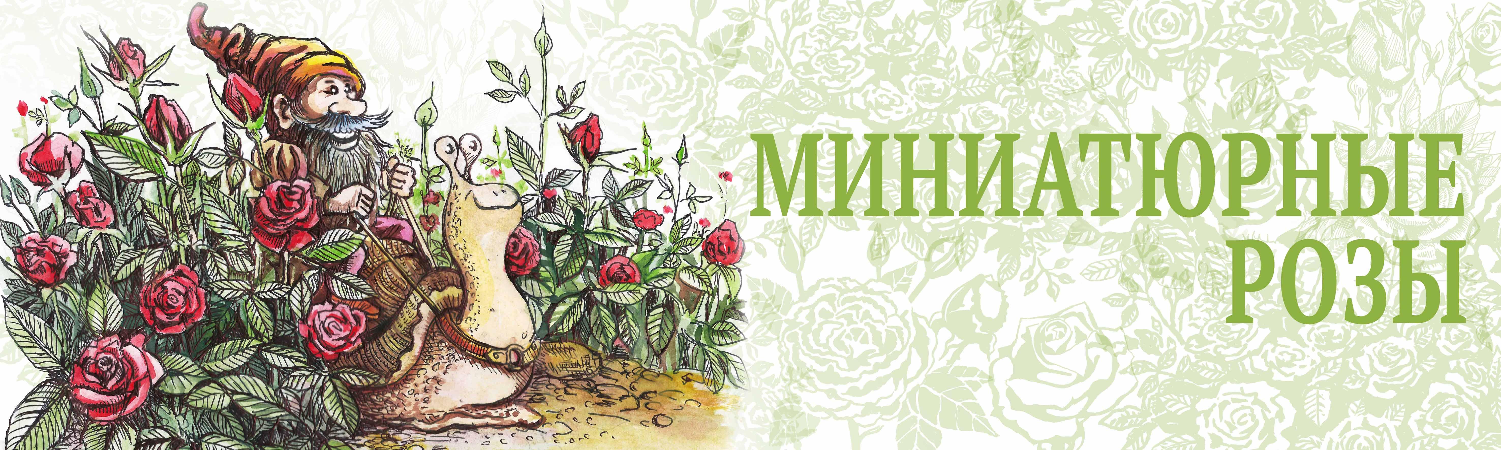 Fon_miniaturnie-min
